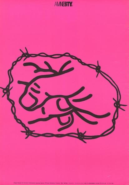 shigeo-fukuda-amnesty-barbed-wire